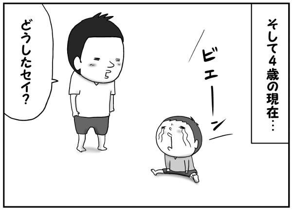 赤ちゃん時代→「早く会話したい!」4歳の今→「えっ?これってまさか…?」の画像6