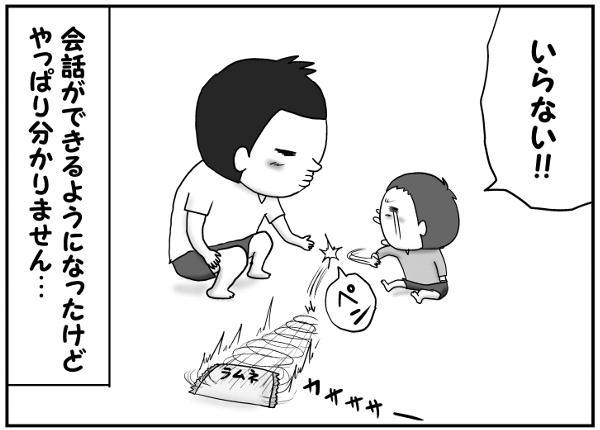 赤ちゃん時代→「早く会話したい!」4歳の今→「えっ?これってまさか…?」の画像8
