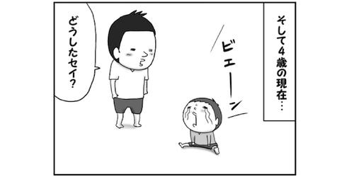 赤ちゃん時代→「早く会話したい!」4歳の今→「えっ?これってまさか…?」のタイトル画像