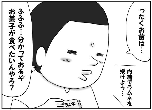 赤ちゃん時代→「早く会話したい!」4歳の今→「えっ?これってまさか…?」の画像7