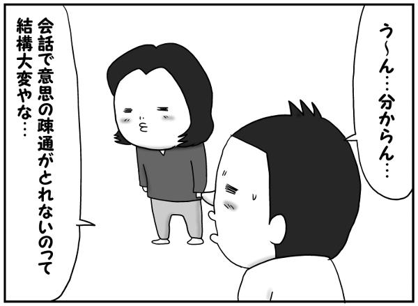 赤ちゃん時代→「早く会話したい!」4歳の今→「えっ?これってまさか…?」の画像5