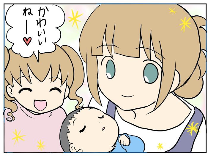 「赤ちゃん返り」も十人十色!コノビーライターのお子さんの場合は…の画像5