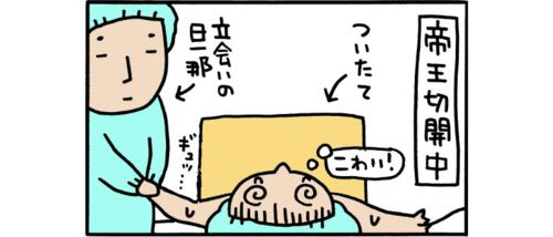 出産時の「夫」にスポットをあててみると…あたふたエピソードまとめ(笑)の画像1