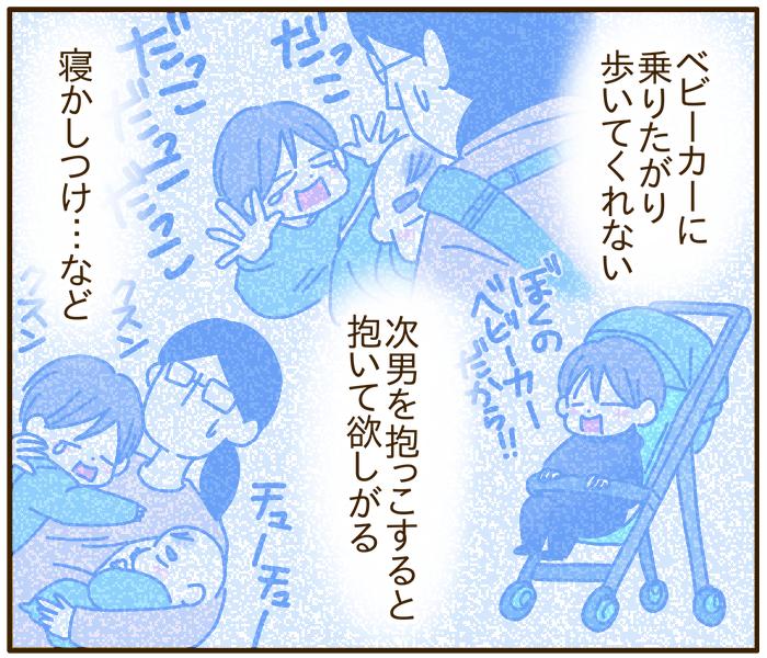 イヤイヤ期×赤ちゃん返り!試行錯誤で乗り切った「2歳差育児」のリアルの画像6