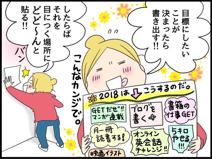 """""""自分軸""""での夢を大切に!「元旦に目標を立てる→12月に反省会」のススメの画像4"""
