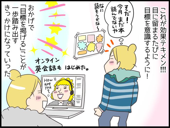 """""""自分軸""""での夢を大切に!「元旦に目標を立てる→12月に反省会」のススメの画像5"""
