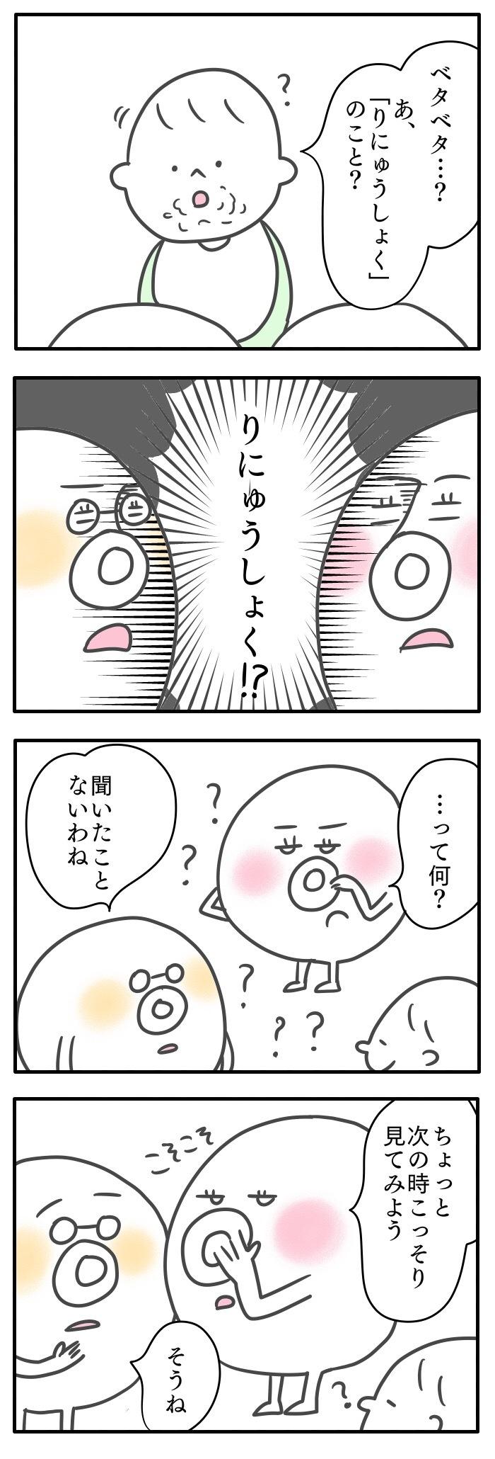ぼうやが「りにゅうしょく」を食べた日/おっぱいとぼく2【11話】の画像4