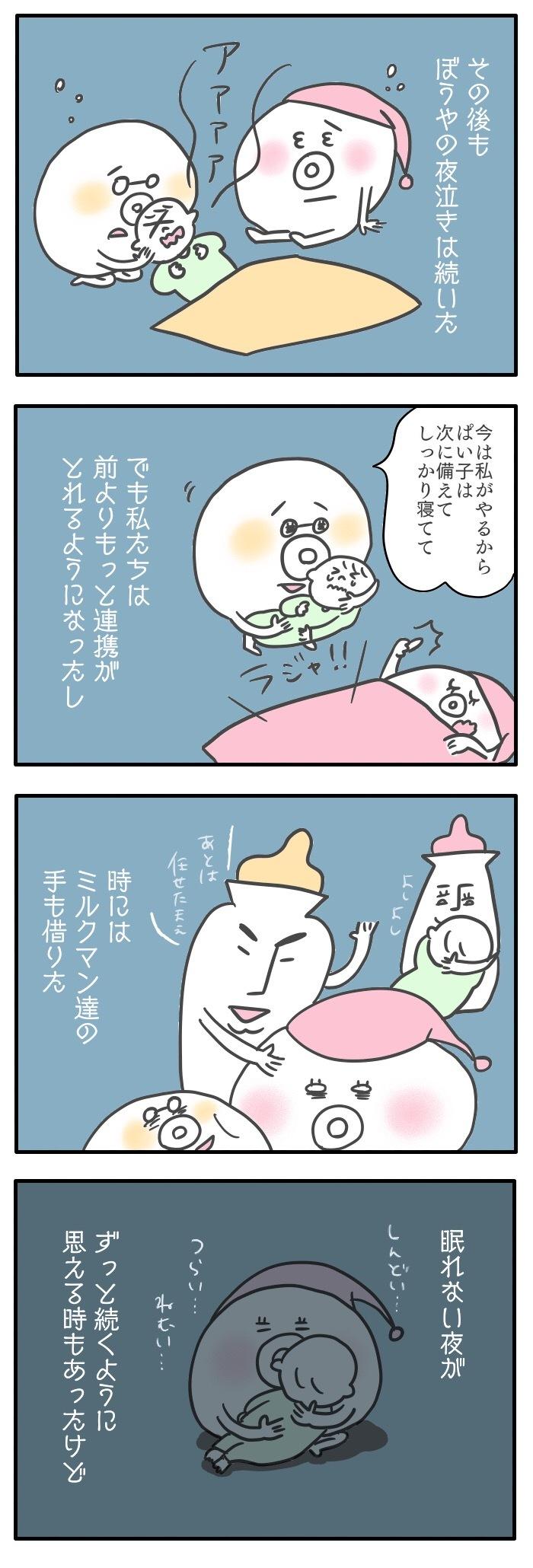 ぼうやが「りにゅうしょく」を食べた日/おっぱいとぼく2【11話】の画像1