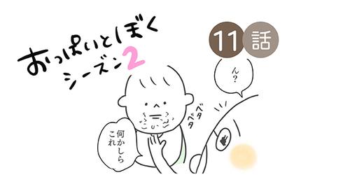 ぼうやが「りにゅうしょく」を食べた日/おっぱいとぼく2【11話】のタイトル画像