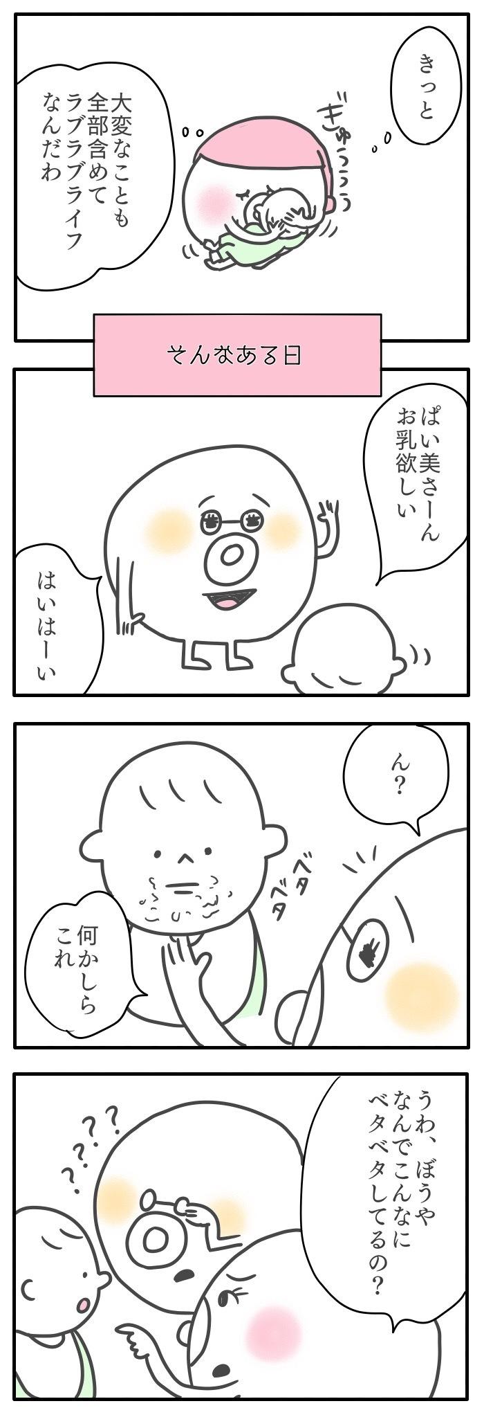 ぼうやが「りにゅうしょく」を食べた日/おっぱいとぼく2【11話】の画像3