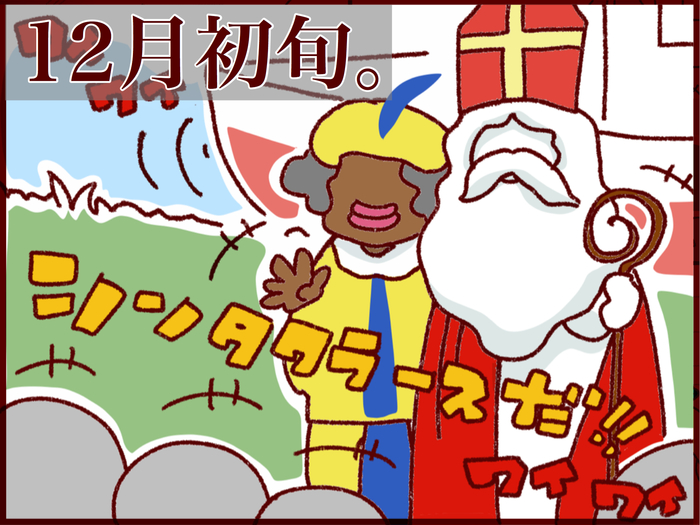 """パーティーこれで何回目!?ベルギーの""""長すぎる""""クリスマスがスゴイ!の画像1"""