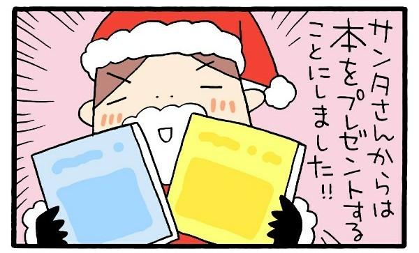誕生日がクリスマスの双子。年に一度の大パーティーにはこんな工夫を♪の画像3