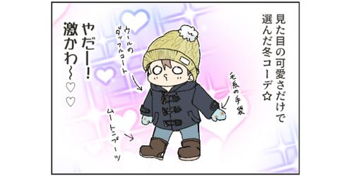 見た目重視で選んだ、息子初めての冬コーデ♡でも…北国ではこうなった!(笑)のタイトル画像