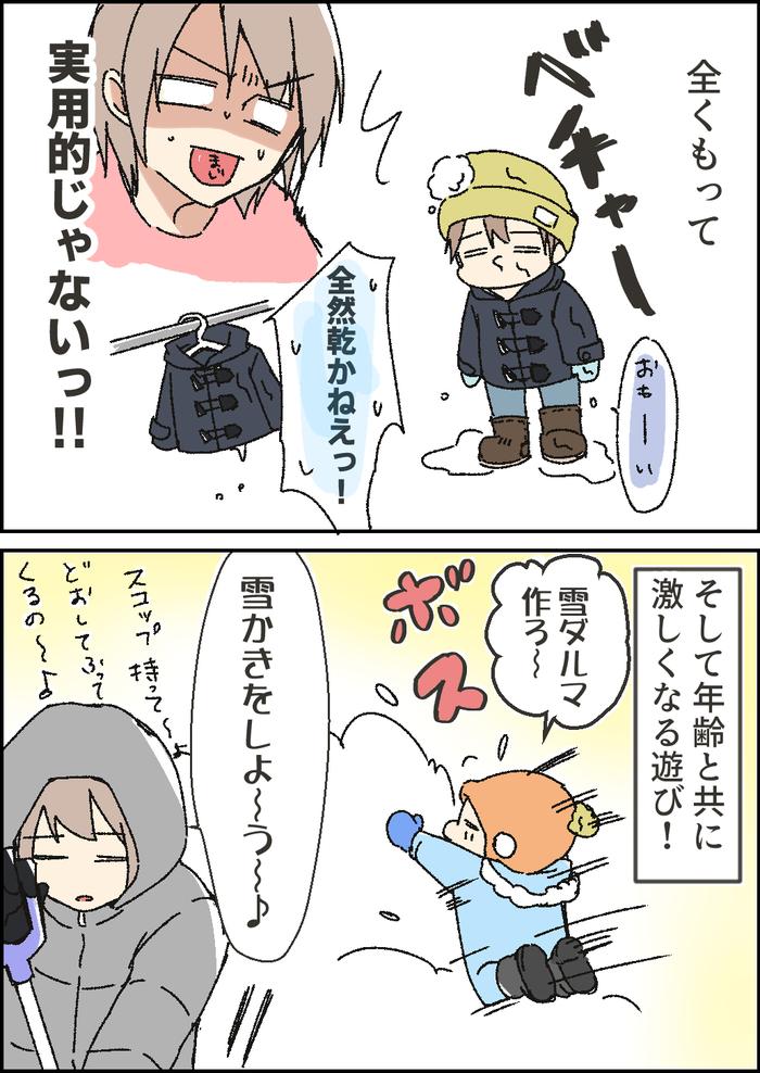 見た目重視で選んだ、息子初めての冬コーデ♡でも…北国ではこうなった!(笑)の画像2