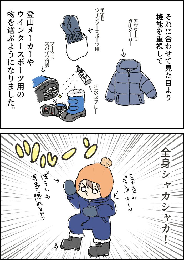 見た目重視で選んだ、息子初めての冬コーデ♡でも…北国ではこうなった!(笑)の画像3
