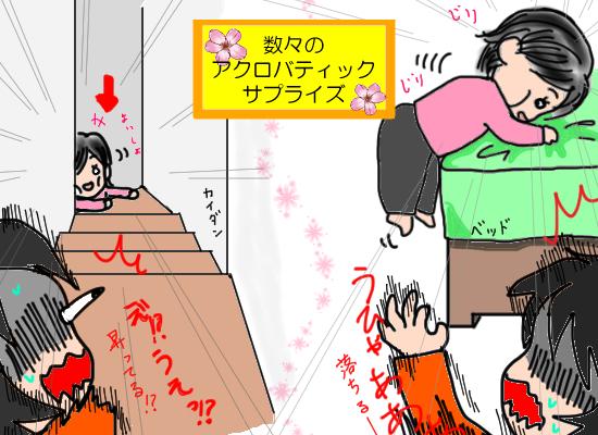 手前味噌ですが…うちの子の「特殊能力」ご紹介します(笑)!<投稿コンテストNo.19>の画像1