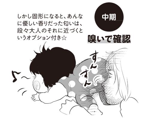 初期「見る」→中期「嗅ぐ」→後期「○○」… 時期別あるあるに共感の嵐!の画像3