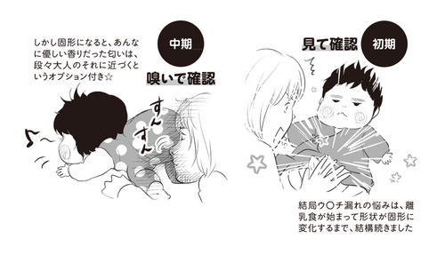 初期「見る」→中期「嗅ぐ」→後期「○○」… 時期別あるあるに共感の嵐!のタイトル画像