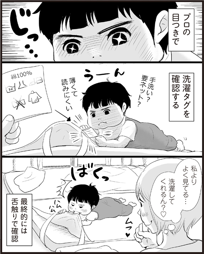 「小さな富士山…!!」可愛すぎて悶える、赤ちゃんのあんな姿こんな姿♡の画像8