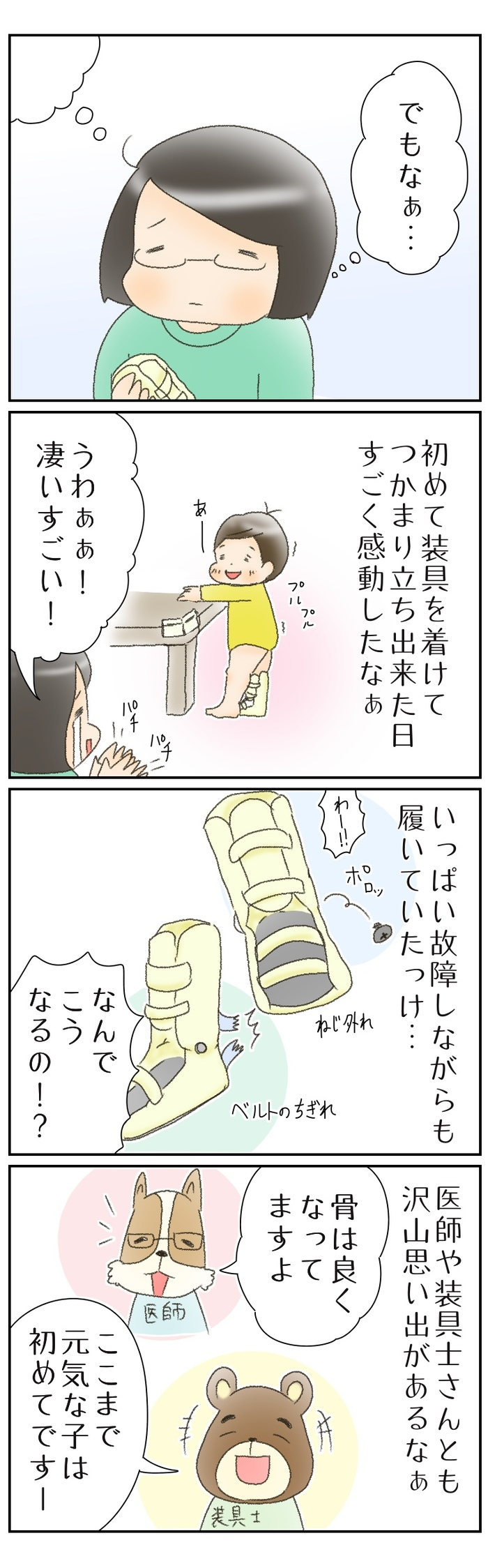 """共に育児してきた""""戦友""""だから…。息子が脚に着けている「装具」の話の画像2"""