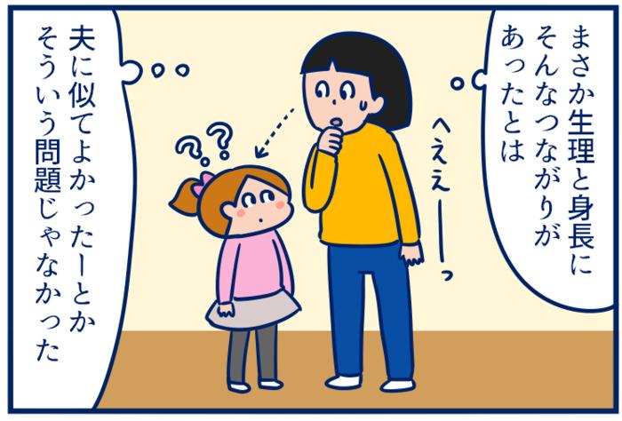 モデルさんになりたい娘の「身長」に諸説あり <第二回投稿コンテストNo.22>の画像8