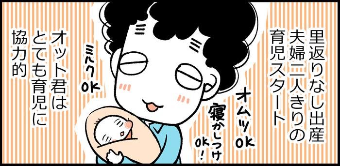 子育ての大変さは「決め疲れ」にあり!?夫に打ち明けた本音<第二回投稿コンテストNo.23>の画像1