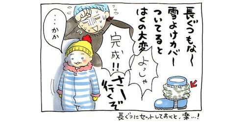"""冬の雪遊びコーデ完成!…と思ったら、毎回待ち受けている""""落とし穴""""のタイトル画像"""