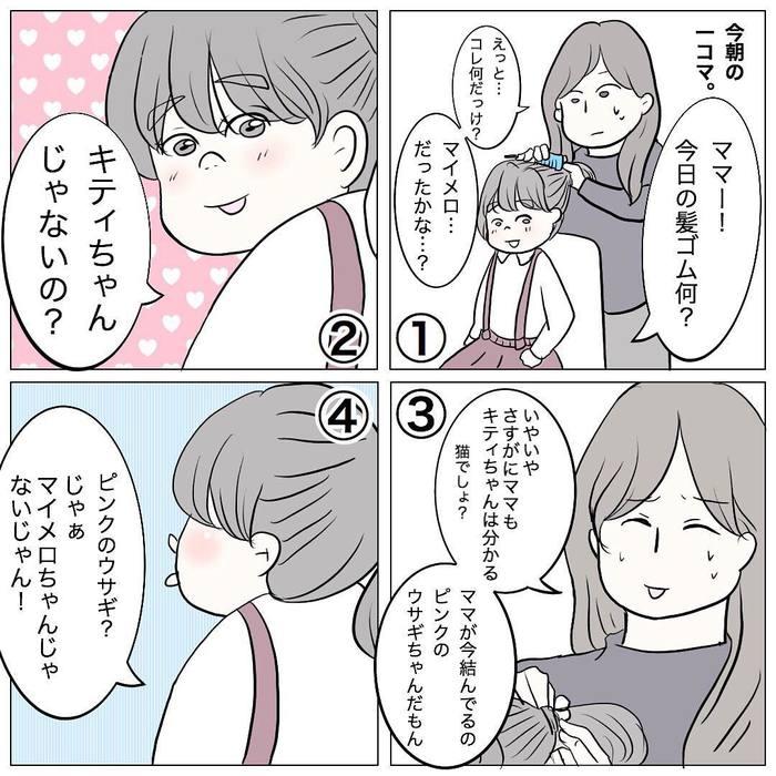 「母=おっぱい…って!」わが子の一言一句に振り回される日々!!の画像4