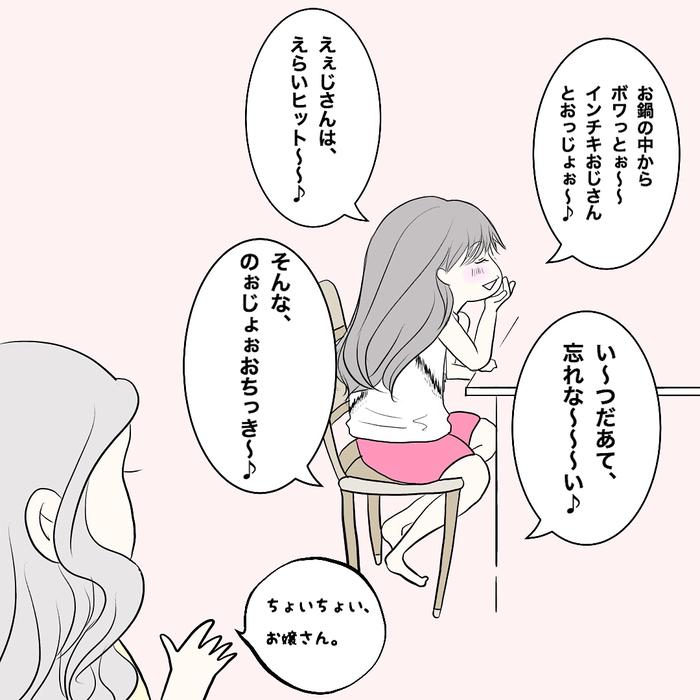 「母=おっぱい…って!」わが子の一言一句に振り回される日々!!の画像13