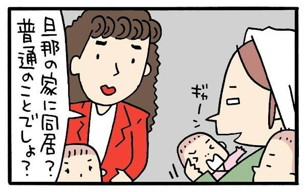 「旦那の実家と同居=すごいこと」なの!?平成の終わりに、ふと思うことの画像5