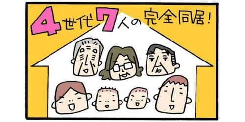 「旦那の実家と同居=すごいこと」なの!?平成の終わりに、ふと思うことのタイトル画像