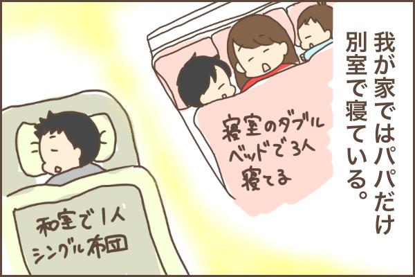 出産後、パパは別室で寝ていたけれど…。これじゃだめだ!と思った出来事の画像1