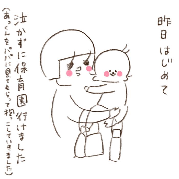 涙なしには読めない…!ヒヨくんが泣かずに登園できるまで。の画像14