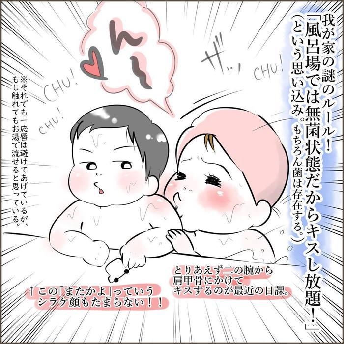 大好きが止まらない…♡息子愛のダダ漏れっぷりに思わず共感!!の画像13