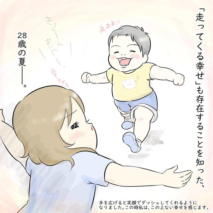大好きが止まらない…♡息子愛のダダ漏れっぷりに思わず共感!!の画像18
