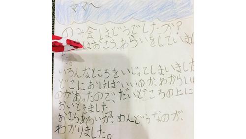 「ママへ、飲み会はどうでしたか?」子どもからの手紙は一生捨てられない。のタイトル画像