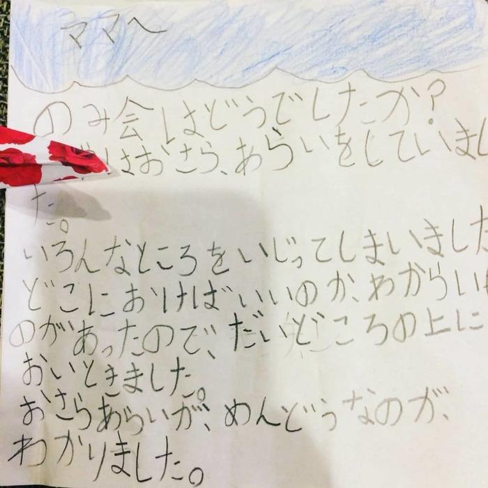 「ママへ、飲み会はどうでしたか?」子どもからの手紙は一生捨てられない。の画像15