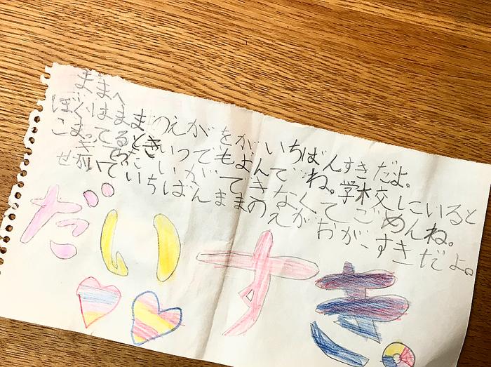 「ママへ、飲み会はどうでしたか?」子どもからの手紙は一生捨てられない。の画像6