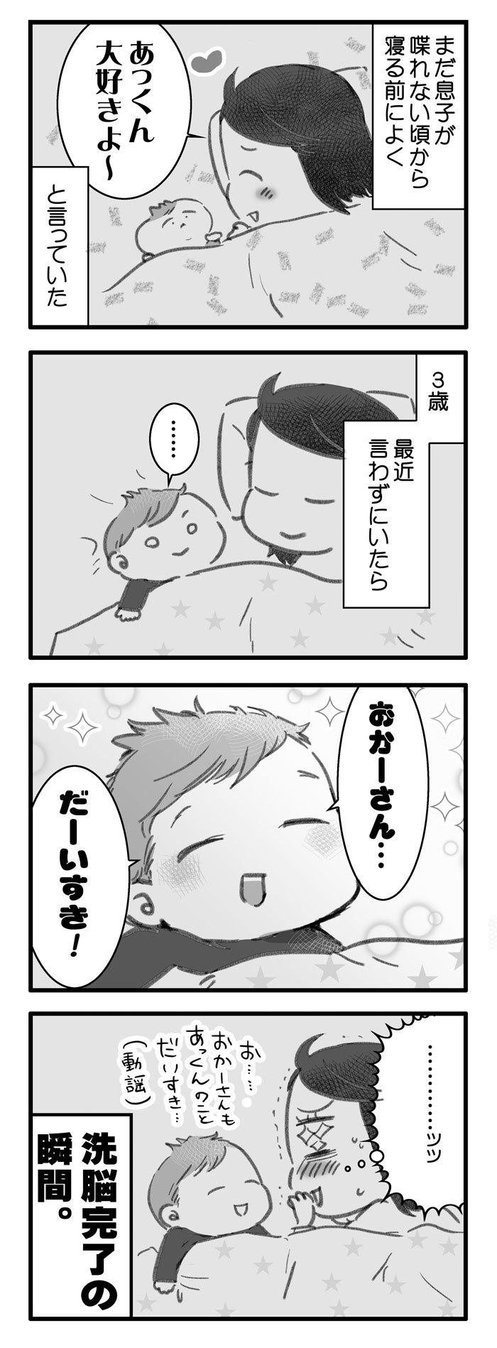 寝る前にママの体に触れたい息子。おっぱい→耳たぶ→これってまさか…!?の画像2