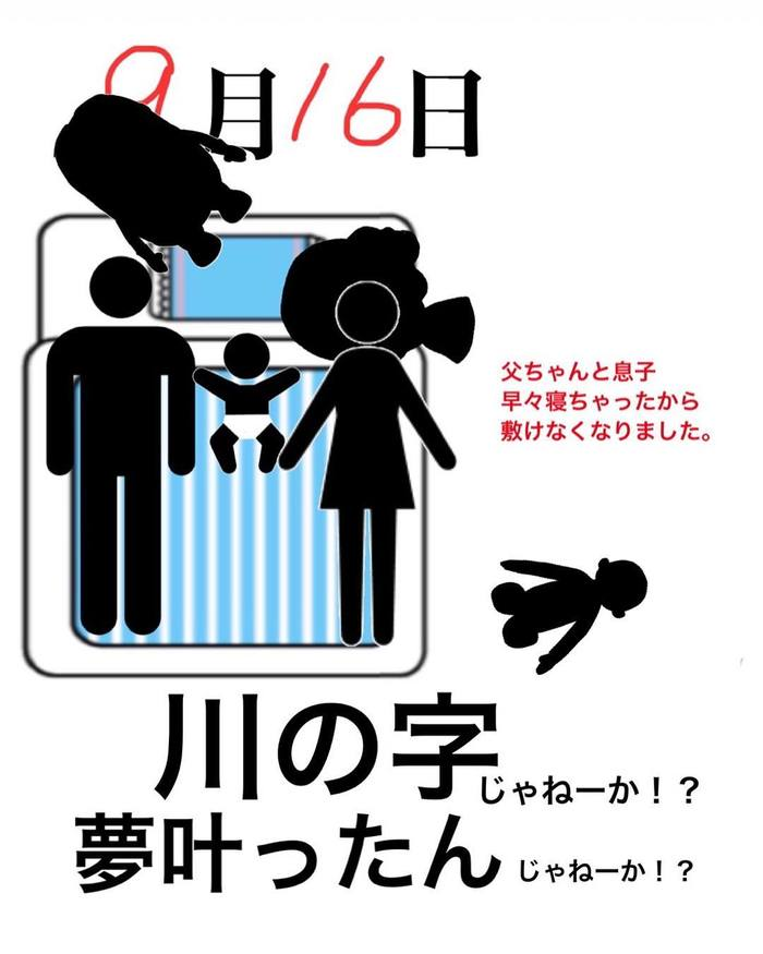 まるで事件現場?!1歳児と家族の「寝相日記」が面白い!の画像16