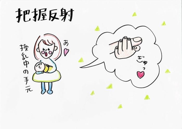 「教科書の通りだー!」夫婦でたのしむ赤ちゃんの〇〇反射<第二回投稿コンテストNo.42>の画像5