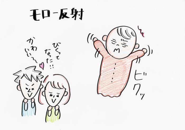 「教科書の通りだー!」夫婦でたのしむ赤ちゃんの〇〇反射<第二回投稿コンテストNo.42>の画像2