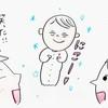 「教科書の通りだー!」夫婦でたのしむ赤ちゃんの〇〇反射<第二回投稿コンテストNo.42>のタイトル画像