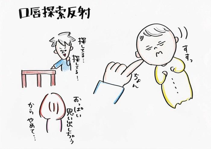「教科書の通りだー!」夫婦でたのしむ赤ちゃんの〇〇反射<第二回投稿コンテストNo.42>の画像3