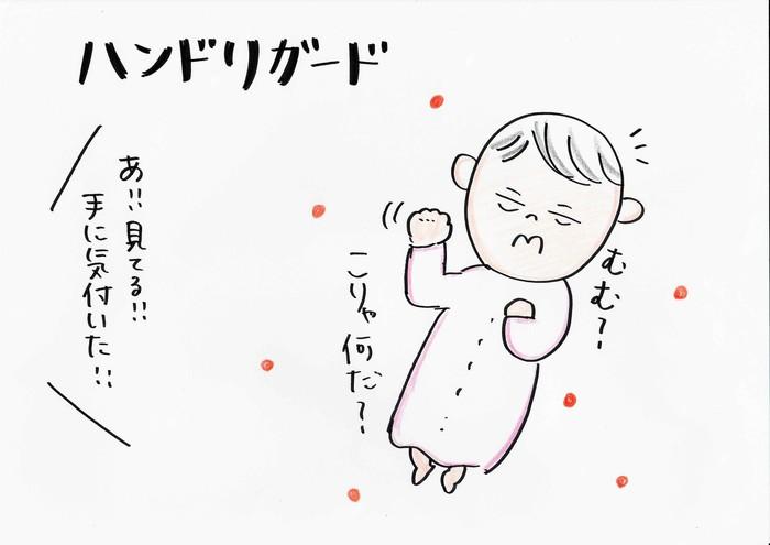 「教科書の通りだー!」夫婦でたのしむ赤ちゃんの〇〇反射<第二回投稿コンテストNo.42>の画像6