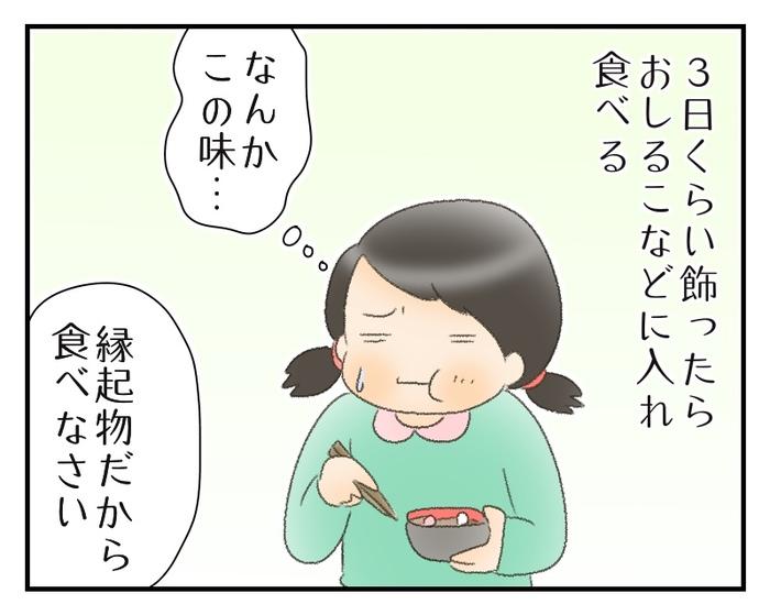 雪景色の季節に彩りを!福島の風習「だんごさし」で迎える小正月の画像4