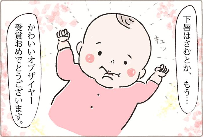 """子どもが苦手な私が「我が子」という""""未知なる生物""""と遭遇したら…?<第二回投稿コンテストNo.45>の画像11"""