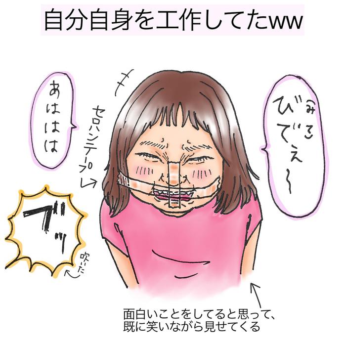 娘はいつも一歩上をいく…?クスッと笑える「親子の攻防」の画像19