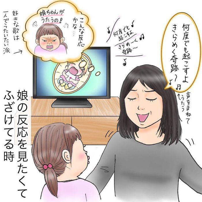 娘はいつも一歩上をいく…?クスッと笑える「親子の攻防」の画像14