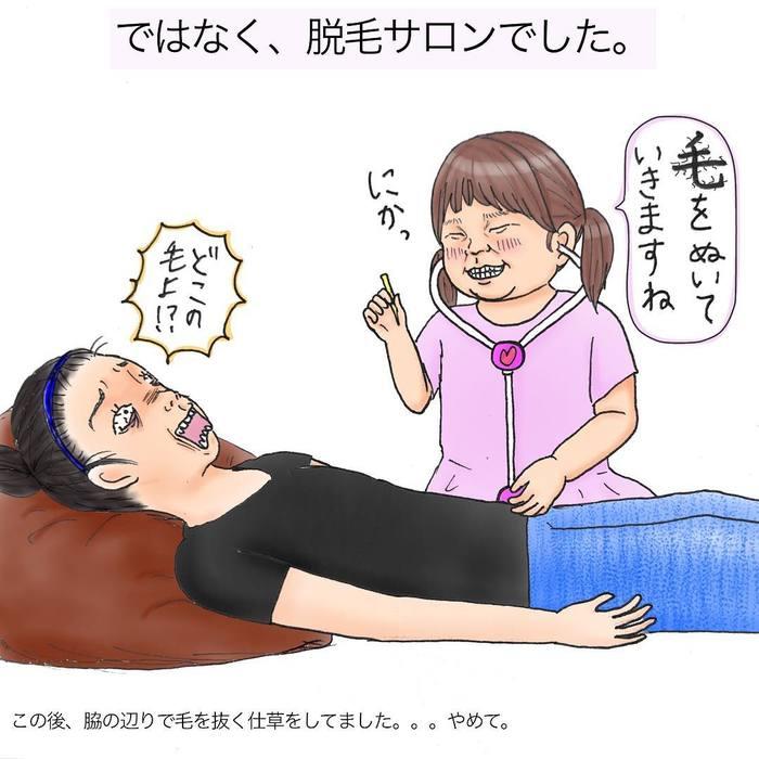 娘はいつも一歩上をいく…?クスッと笑える「親子の攻防」の画像12